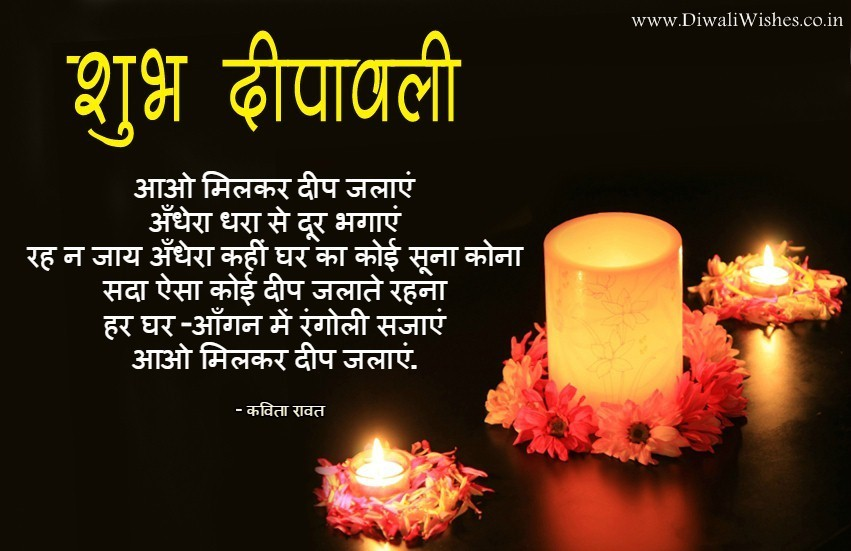 Diwali Poems Image