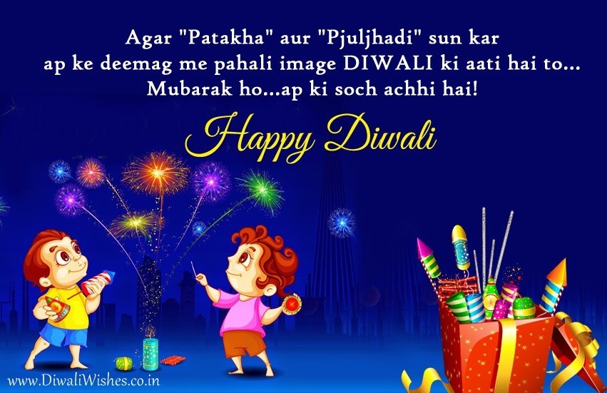Funny Diwali Jokes in Hindi, Shayari, SMS