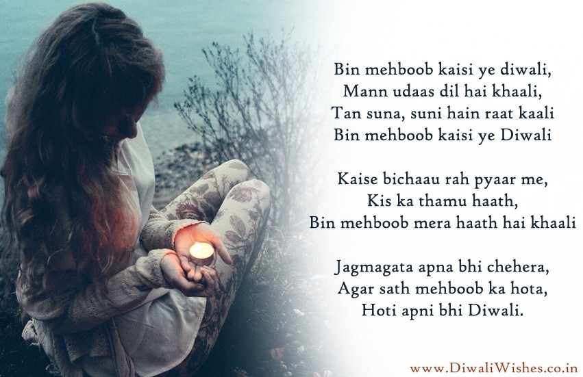 Diwali Sad Sms, Sad Diwali Poems in Hindi with image