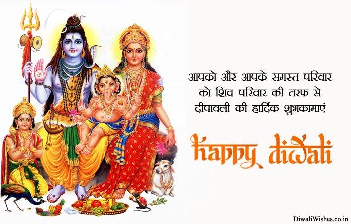 Diwali God Images in Hindi
