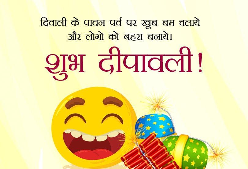 Funny Diwali Quotes Image in Hindi