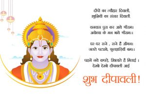 Poems on Diwali in Hindi