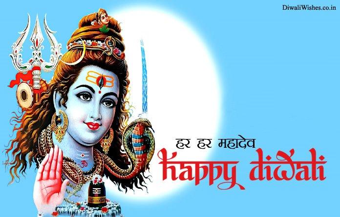 Shiv Ji Happy Diwali Wallpaper