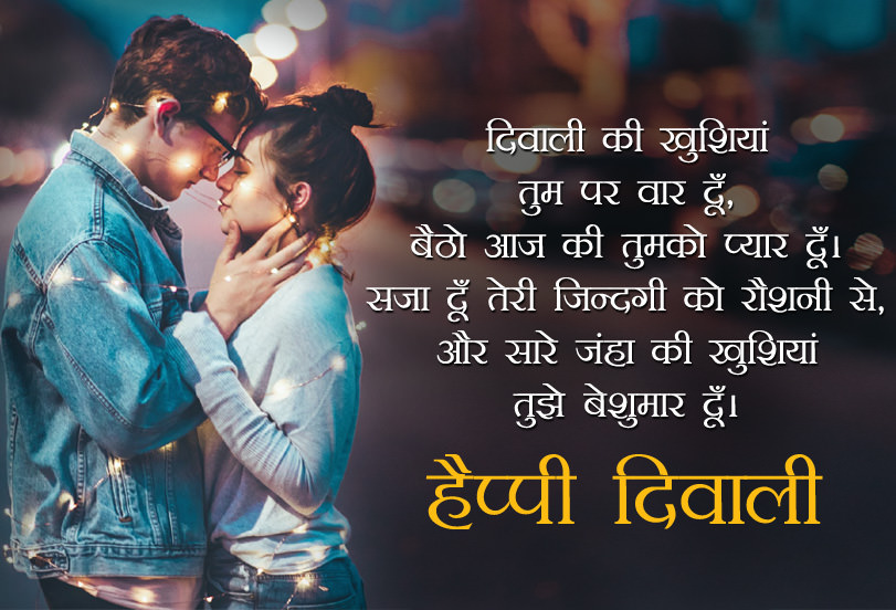Diwali Love Shayari for Girlfriend Boyfriend